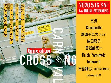 『CROSSING CARNIVAL'20 -online edition-』曽我部恵一、王舟ら 第一弾出演アーティストを発表