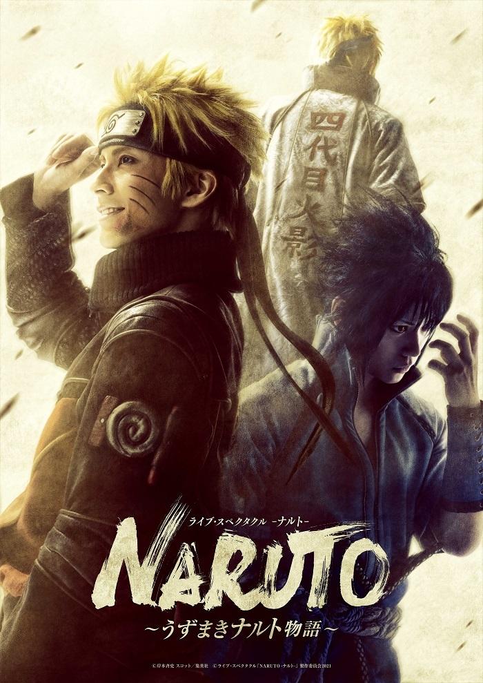 『ライブ・スペクタクル「NARUTO-ナルト-」~うずまきナルト物語~』 (C)岸本斉史 スコット/集英社 (C)ライブ・スペクタクル「NARUTO-ナルト-」製作委員会 2021