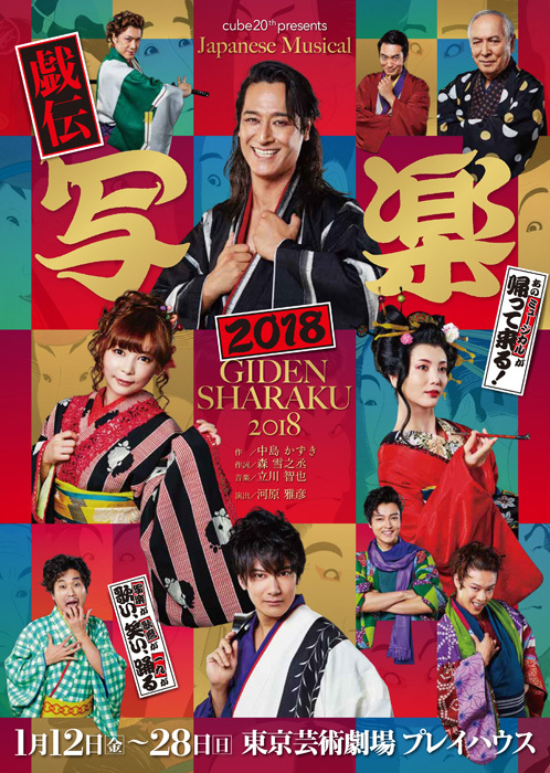 Japanese Musical『戯伝写楽 2018』メインビジュアル