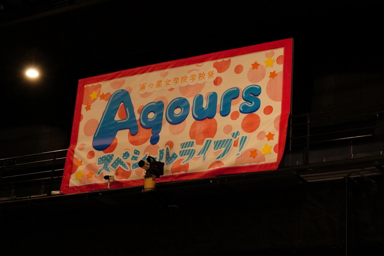 学校祭では「Aqoursスペシャルライブ」が予定されていたが……