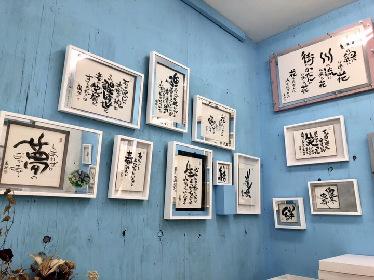 日本で唯一の書、お米の藁で書く「わらもじ」の展覧会が開催 日本の新しい芸術文化を世界へ