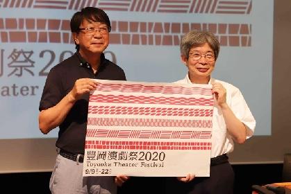 「豊岡演劇祭2020」平田オリザ+中貝宗治豊岡市長会見レポート~「芸術文化活動を再開する、全国のモデルケースになれば」