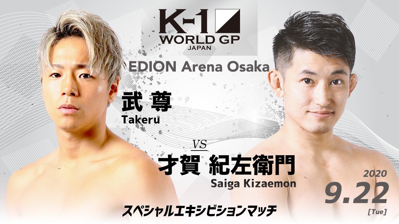 『K-1 WORLD GP 2020 JAPAN』は9月22日(火・祝)にエディオンアリーナ大阪で行われる