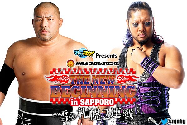 2月1日 第7試合。石井智宏とEVILがスペシャルシングルマッチで激突 (C)新日本プロレス