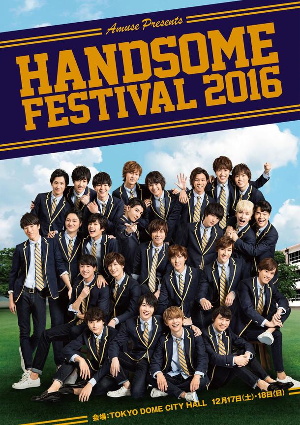 「HANDSOME FESTIVAL 2016」メインビジュアル