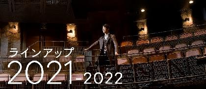 世田谷パブリックシアターが2021年度ラインアップを発表 上村聡史、小山ゆうな、栗山民也、白井晃らの作品を上演