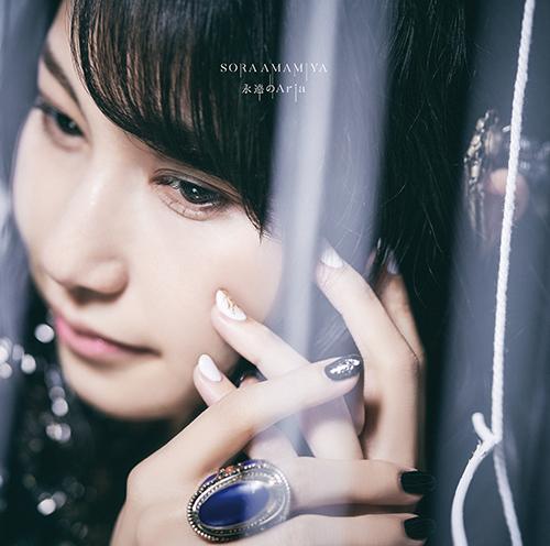 雨宮天 ニューシングル「永遠のAria」通常盤