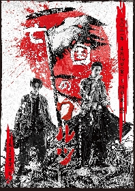 北原里英の出演が新たに決定 FICTIONAL STAGE『亡国のワルツ』のキービジュアル、アフタートーク出演者の組み合わせが解禁