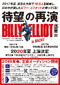ミュージカル『ビリー・エリオット~リトル・ダンサー~』主役オーディションの開催が決定 人生に一度だけのチャンスを掴もう!