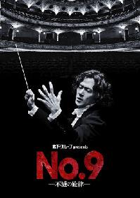 稲垣吾郎主演の『No.9−不滅の旋律−』 イープラス「Streaming+」にて、大晦日公演のライブ配信が決定