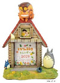 『となりのトトロ』の草壁家を優しい色彩の立体で表現した2019年カレンダー「大きなカレンダー みんなの草壁家」発売決定