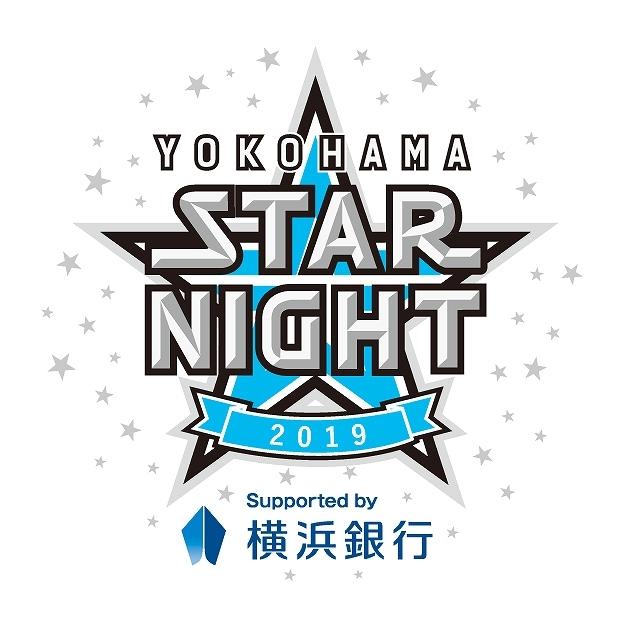 """毎年恒例の""""横浜・夏""""の一大イベント『YOKOHAMA STAR☆NIGHT 2019』 (c)YDB"""