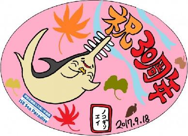 """""""日本一長生きのノコギリエイ""""の来館30周年イベントを開催――三重・伊勢シーパラダイス"""