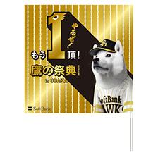 当日来場者全員にプレゼントされる「大阪限定応援フラッグ」