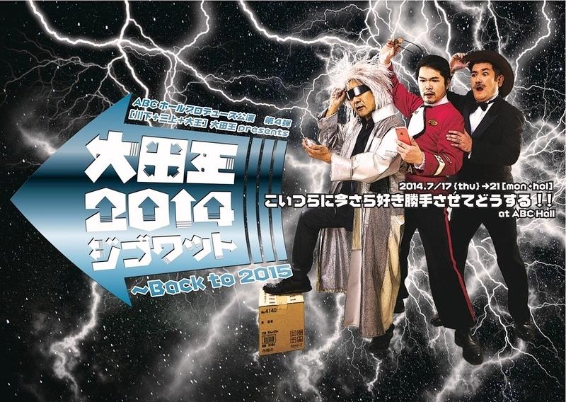 大田王『2014ジゴワット~Back to 2015~』宣伝画像 [宣伝美術]粟根まこと