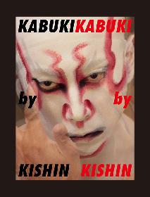 篠山紀信×歌舞伎の写真集『KABUKI by KISHIN』、後藤繁雄とのトークも