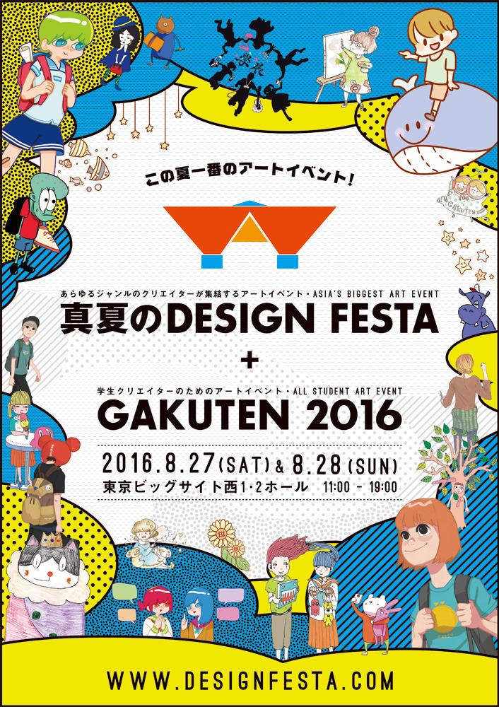 『真夏のDESIGN FESTA+GAKUTEN2016』チラシ