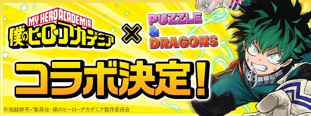 パズルRPG『パズル&ドラゴンズ』×TVアニメ『僕のヒーローアカデミア』初コラボ