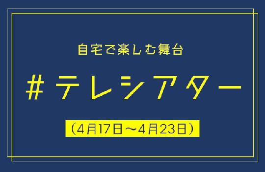 4/17(土)~23(金)配信の演劇&クラシック