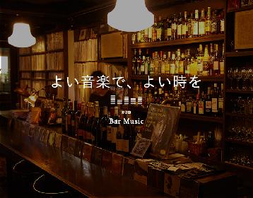 音楽がすっと心に響く、居心地のいいバーを紹介 『よい音楽で、よい時を』#10 Bar Music