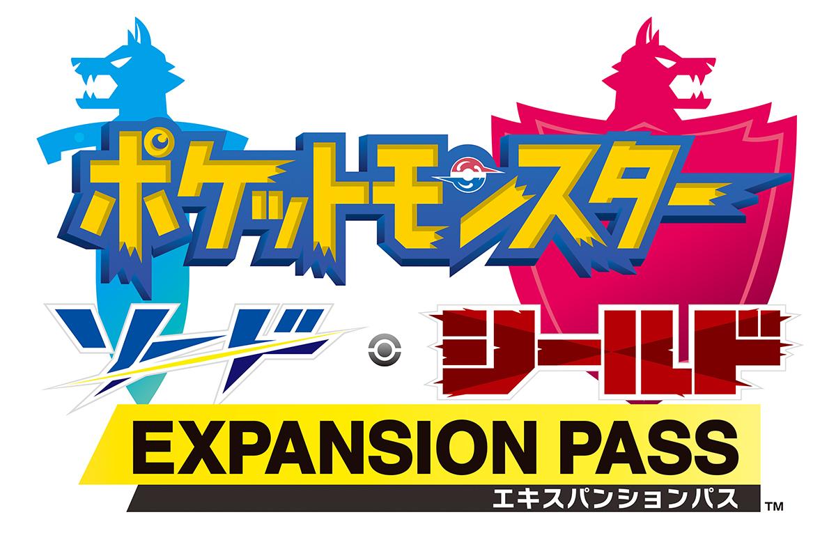 『ポケットモンスター ソード・シールド エキスパンションパス』ロゴ (c)2020 Pokémon. (c)1995-2020 Nintendo/Creatures Inc. /GAME FREAK inc.