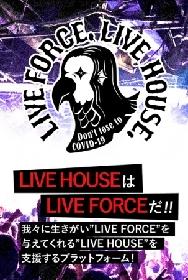 タワーレコードがライブハウス支援プロジェクト『LIVE FORCE, LIVE HOUSE.』始動、TOSHI-LOW、TAKUMA、Kjらが出演する番組をYouTube生配信