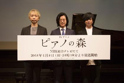 反田恭平がサプライズ演奏 TVアニメ『ピアノの森』記者発表会で斉藤壮馬・諏訪部順一と共に意気込みを語る