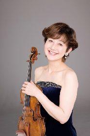 大谷康子(ヴァイオリン) 10年がかりの新たなプロジェクトに挑戦
