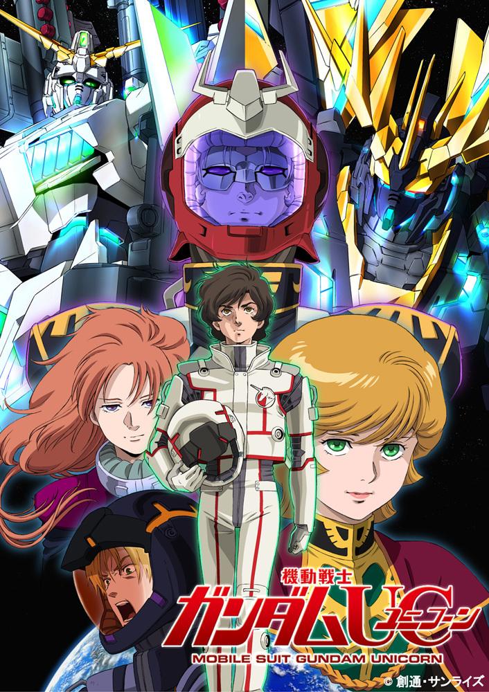 『機動戦士ガンダムUC』Blu-ray BOX Complete Editionキービジュアル (C)創通・サンライズ