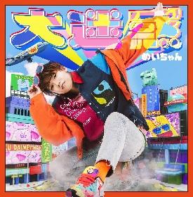めいちゃん、最新アルバム『大迷惑』をリリース&サブスク配信・ダウンロード開始 コメントも到着