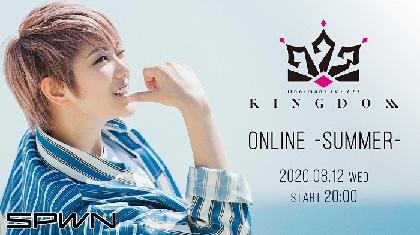 """七海ひろき、配信ライブ『One-man LIVE773 """"KINGDOM"""" ONLINE-SUMMER-』の開催が決定"""
