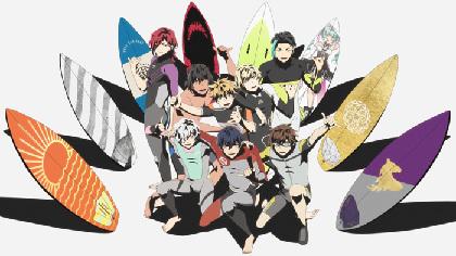 アニメ『WAVE!!~サーフィンやっぺ!!~』劇場OP映像を公開 前野智昭・小笠原仁・中島ヨシキによるガイド番組ではゲームの続報も