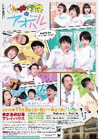 植田圭輔・石田明(NON STYLE)主演 伝説の漫画家を輩出した「トキワ荘」の2021年版コメディ『トキワ荘のアオハル』の上演が決定
