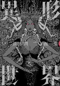 ホラー漫画の巨匠・伊藤潤二氏、初画集『異形世界』を発売 『富江』『うずまき』など30余年のキャリアから代表作・未収録作まで網羅