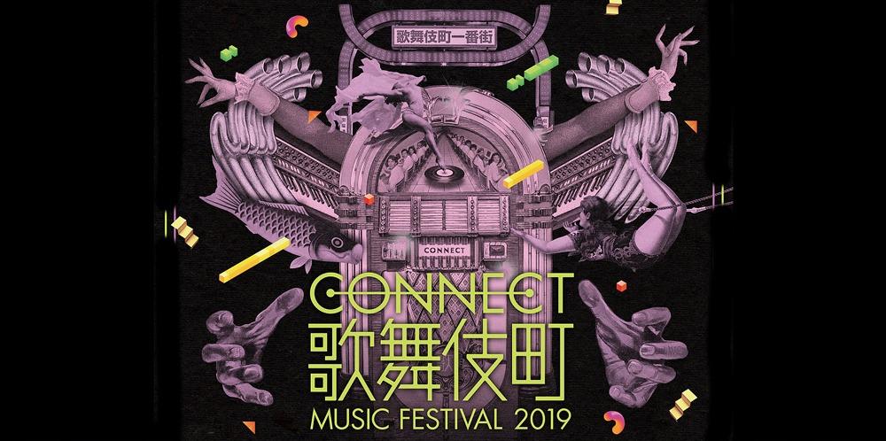 CONENCT歌舞伎町MUSIC FESTIVAL 2019