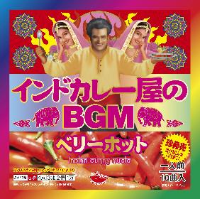 累計3万枚超えの人気シリーズ『インドカレー屋のBGM』最新作が完成