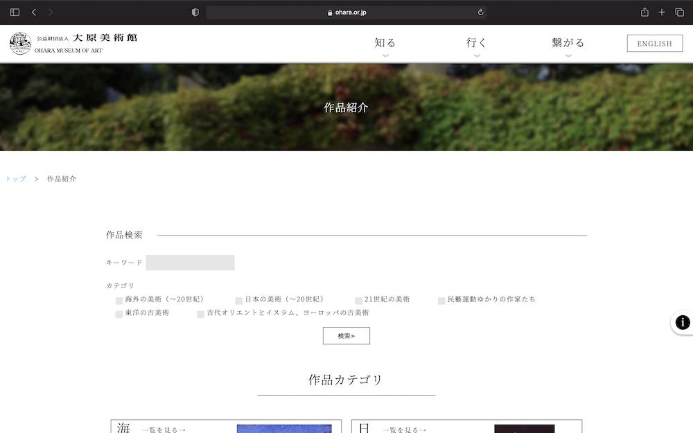 「作品紹介」 (ホームページより)