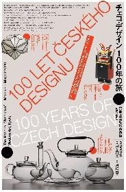 チェコ・デザインの100年歴史を家具やポスターなど約250点で紹介する『チェ コ・デザイン 100年の旅』展