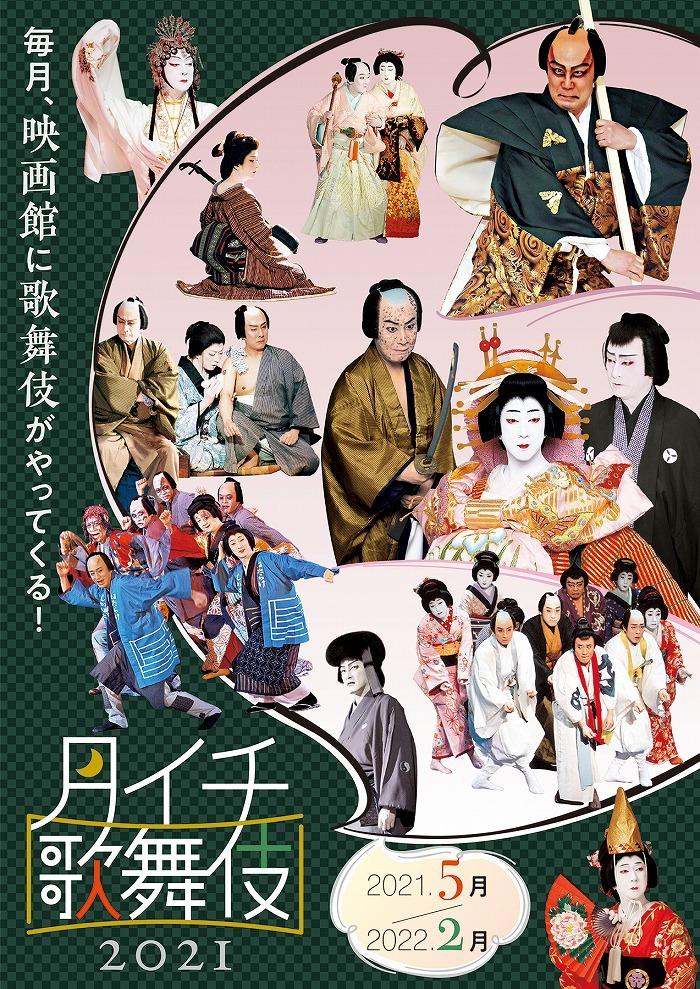 『月イチ歌舞伎』