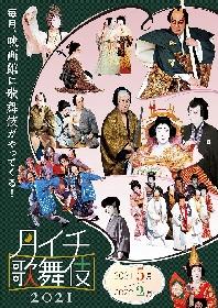 『月イチ歌舞伎』2021上映ラインナップが決定 三島由紀夫作、勘三郎・玉三郎出演の恋愛譚『鰯賣戀曳網』が登場