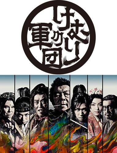 (C)2019『けむりの軍団』/ヴィレッジ・劇団☆新感線