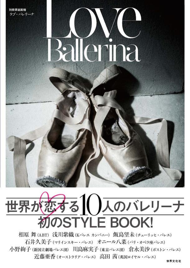 「Love Ballerina」表紙
