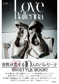 メイクから食生活まで、バレリーナの美に迫る「Love Ballerina」