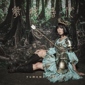 夢眠ねむの 1stソロアルバム『夢眠時代』のアナログ盤が完全生産限定でリリースへ