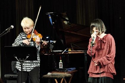 """バイオリニスト・NAOTOが贈る""""一点物""""の特別ライブ、浜端ヨウヘイとmajikoを迎えた第二夜レポート"""