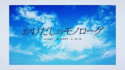 新世代声優ヒロインプロジェクト『BATON=RELAY』(バトン=リレー)、「かけだしのモノローグ」MVが遂に公開!
