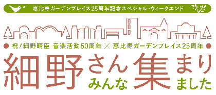 細野晴臣の音楽活動50周年を祝うイベント『細野さん みんな集まりました!』にネバヤン安部、ヨギー角舘、スカートら7組追加