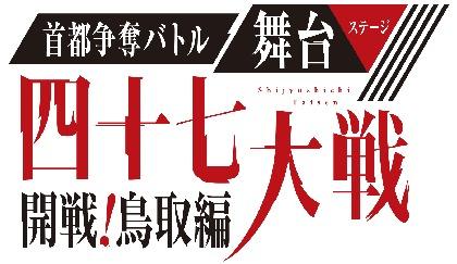 都道府県擬人化バトルコミック「四十七大戦」を松崎史也演出で舞台化 出演者オーディションが開始