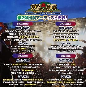 10-FEET主催『京都大作戦』マキシマム ザ ホルモン、Dragon Ash、WANIMAら 第2弾出演アーティストと日割りを発表
