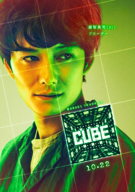 越智(岡田将生) (C)2021「CUBE」製作委員会